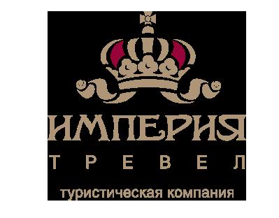 Туристическая компания Империя тревел г. Киев -